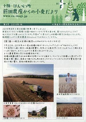 komugi_green.jpg
