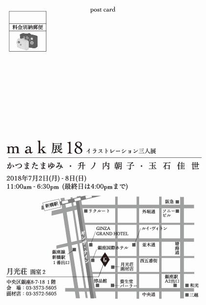 mak18_DM_ura.png