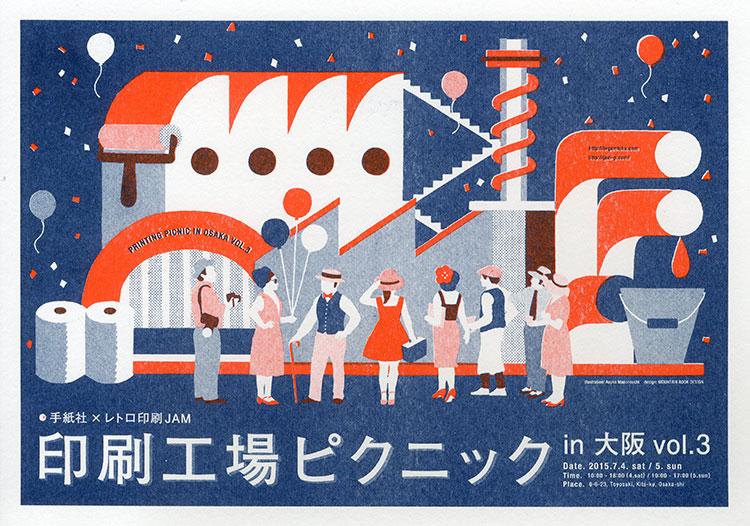 printing_picnic3_in_Osaka.jpg