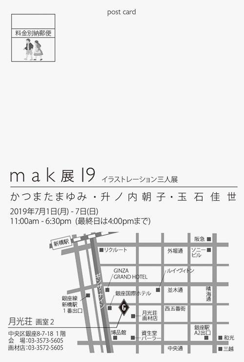 mak19_DM2.jpg