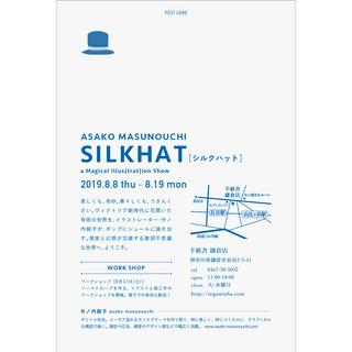 silkhat_DM_ura.jpg